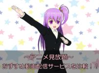 アニメ動画配信記事トップ3