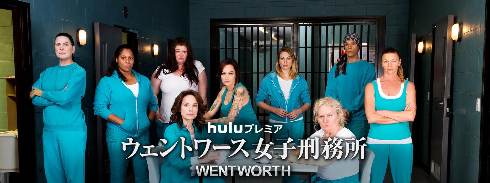 ウェストワース女子刑務所
