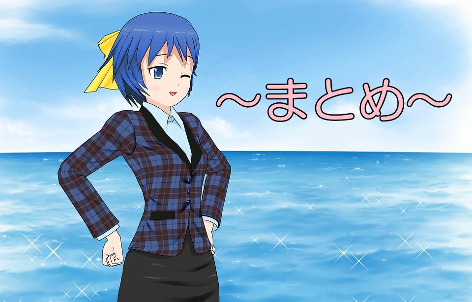 アニメ記事まとめ