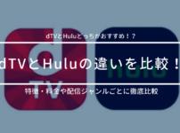 dTVとHuluの違いを比較!どっちがおすすめ!?