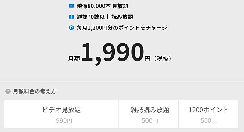 U-NEXTの月額料金