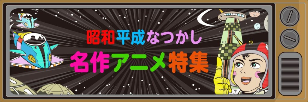 アニメ放題 作品2