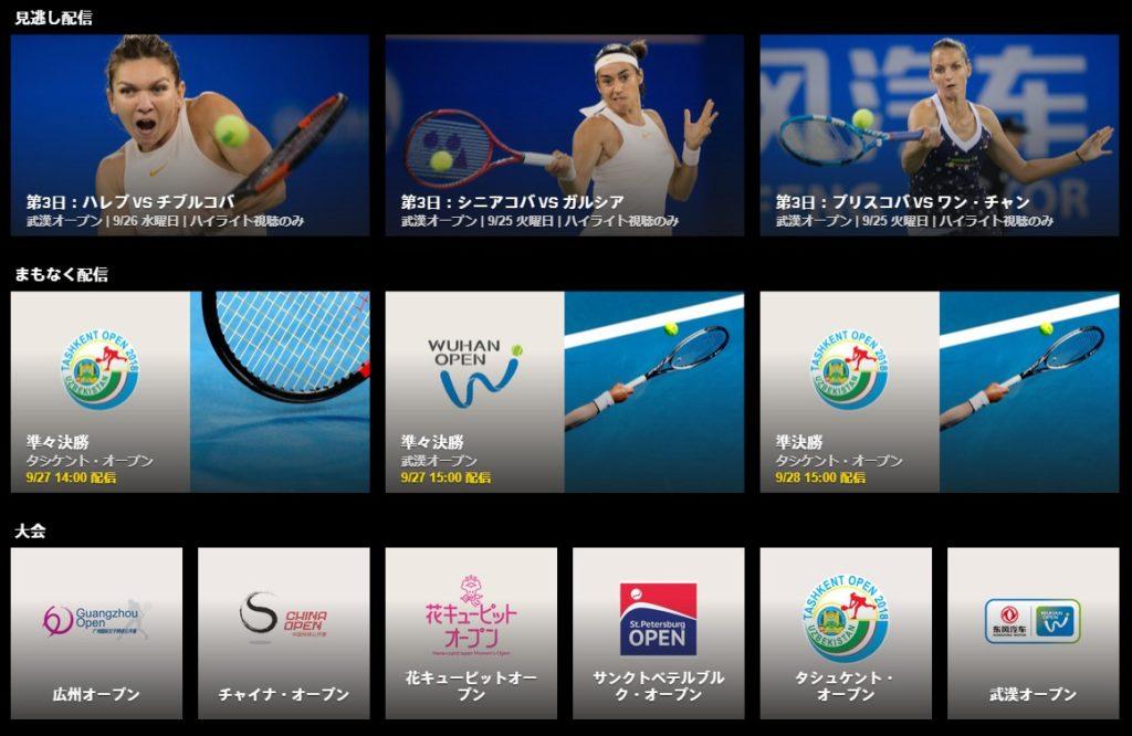 女子テニス DAZN WOWOW 大坂なおみ記事2
