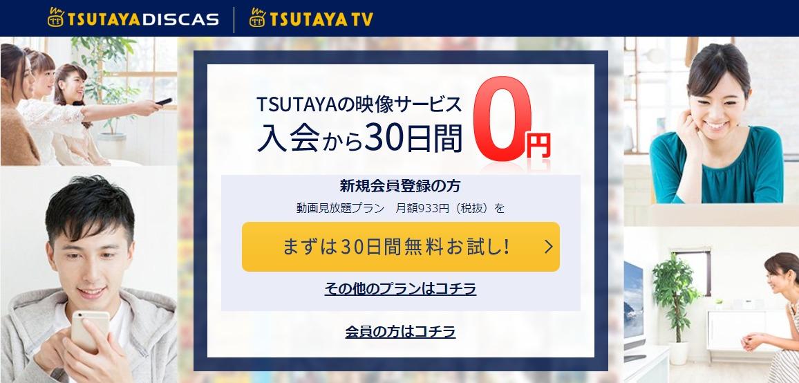 TSUTAYA TV登録 トップ2