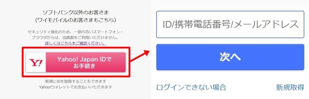 アニメ放題 登録 Yahoo!2