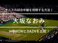 大坂なおみ 記事 トップ3