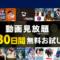 TSUTAYA-TV2