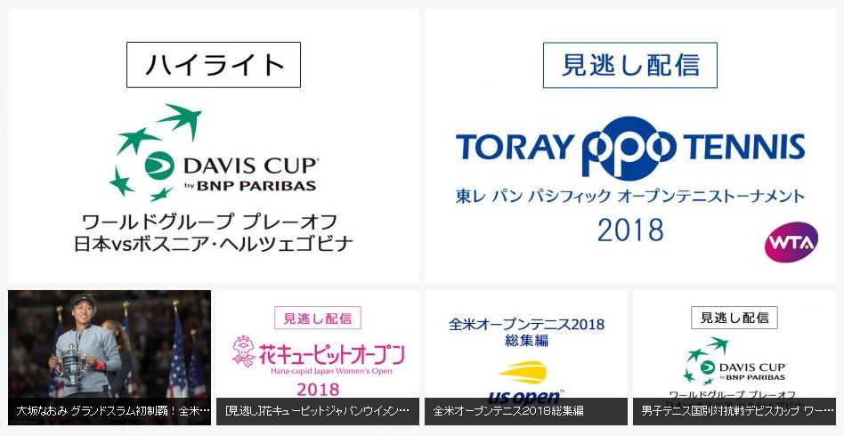 女子テニス DAZN WOWOW 大坂なおみ記事4