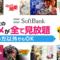 Softbank アニメ放題 トップ2