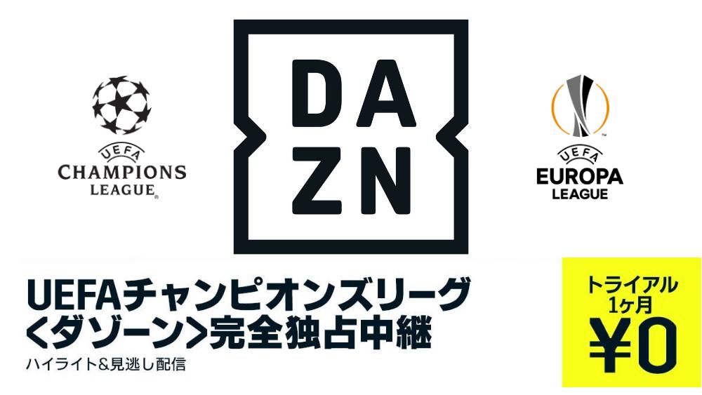 CL(チャンピオンズリーグ)2019の決勝を見る方法!ネット中継のDAZNで独占配信、地上波フジテレビ・スカパー・WOWOWでの放送予定無し!