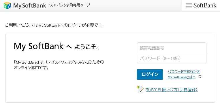 アニメ放題 登録 Softbank