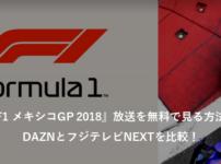 『F1 メキシコGP 2018』放送を無料で見る方法!ネット中継のDAZNとCSテレビのフジテレビNEXTを比較!