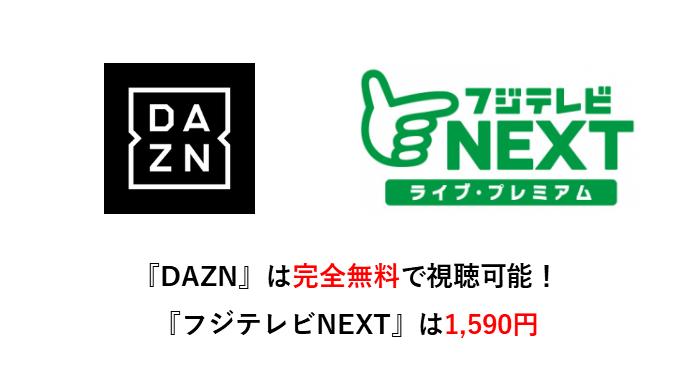 DAZNとフジテレビNEXTの比較!DAZNは完全無料で視聴可能