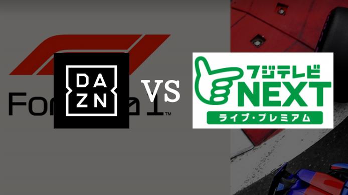 F1 メキシコGPを放送するDAZNとフジテレビNEXTを比較