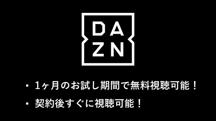 DAZNは1ヶ月のお試し期間と契約後すぐに利用可能