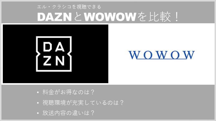 エル・クラシコを視聴できるDAZNとWOWOWを比較