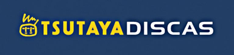 TSUTAYA DISCAS 2