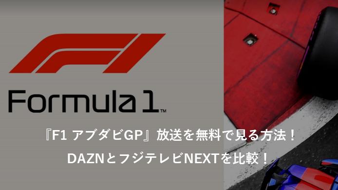 『F1 アブダビGP』放送を無料で見る方法!ネット中継のDAZNとCSテレビのフジテレビNEXTを比較!
