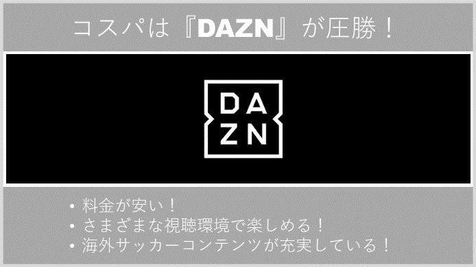 エル・クラシコを視聴できるDAZNとWOWOWでは、DAZNのほうがコスパが良い!