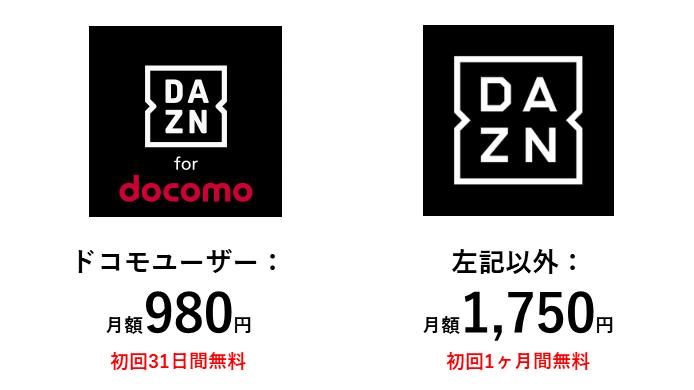 DAZNとDAZN for docomoの月額料金