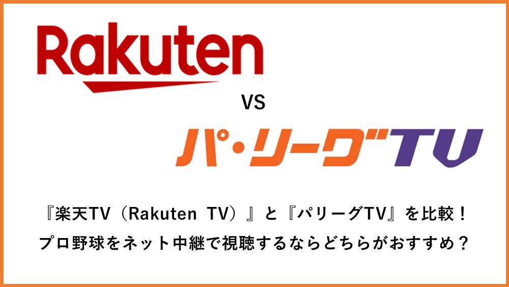 『楽天TV(Rakuten TV)』と『パリーグTV』を比較!プロ野球をネット中継で視聴するならどちらがおすすめ?
