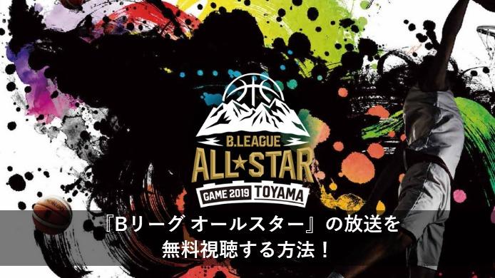 『Bリーグ オールスター2020』の放送を無料視聴する方法!