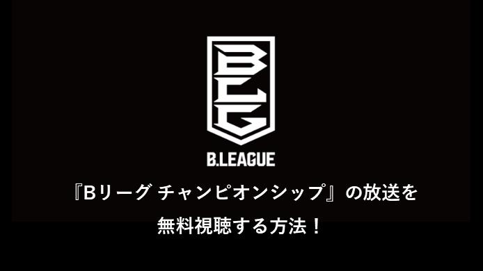 『Bリーグ チャンピオンシップ』の放送を無料視聴する方法を紹介!