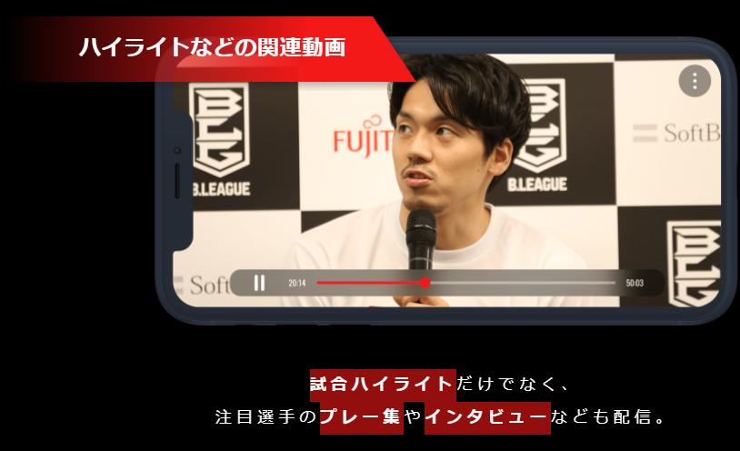 バスケットLIVEはハイライト動画・プレー集・選手インタビューに対応