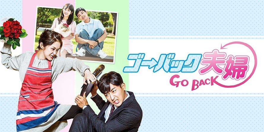 ゴー・バック夫婦 【公式】 SPOドラマ倶楽部