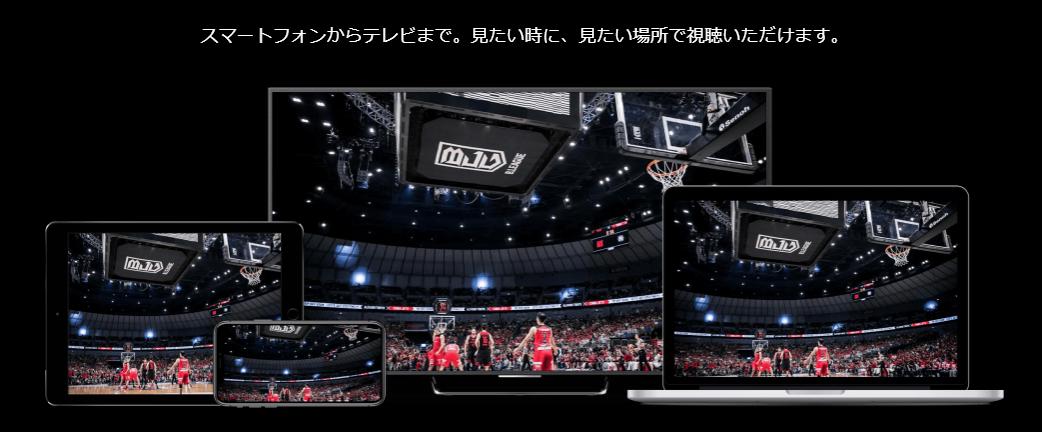 バスケットLIVEで視聴できるデバイス