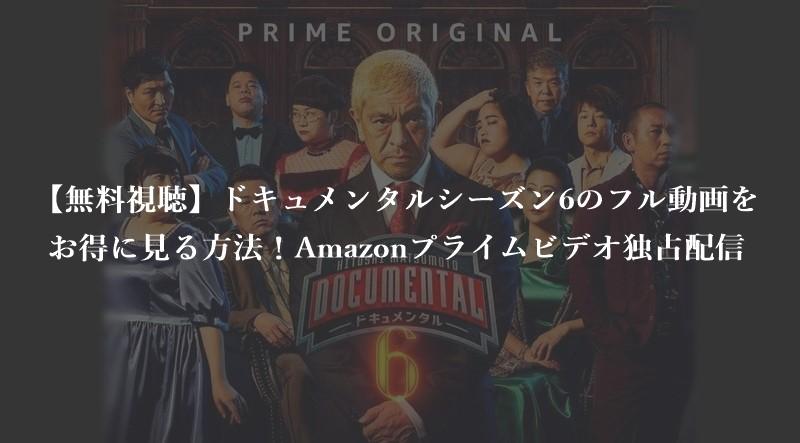ドキュメンタル シーズン6