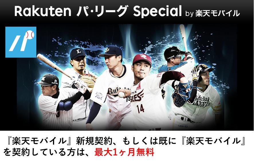 楽天TV(Rakuten パ・リーグ Special)楽天モバイル新規契約、もしくは既に契約済みの方は、最大1ヶ月無料