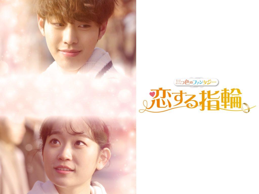 恋する指輪~三つ色のファンタジー~(C)2017 MBC