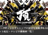 【無料】Bリーグチャンピオンシップの放送を視聴する方法!ネット配信・テレビ中継動画一覧!
