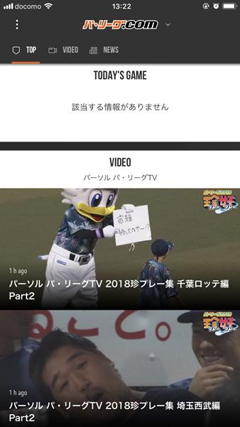 パ・リーグTVのトップ画面