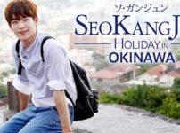 ソ・ガンジュン ~Holiday in 沖縄~2