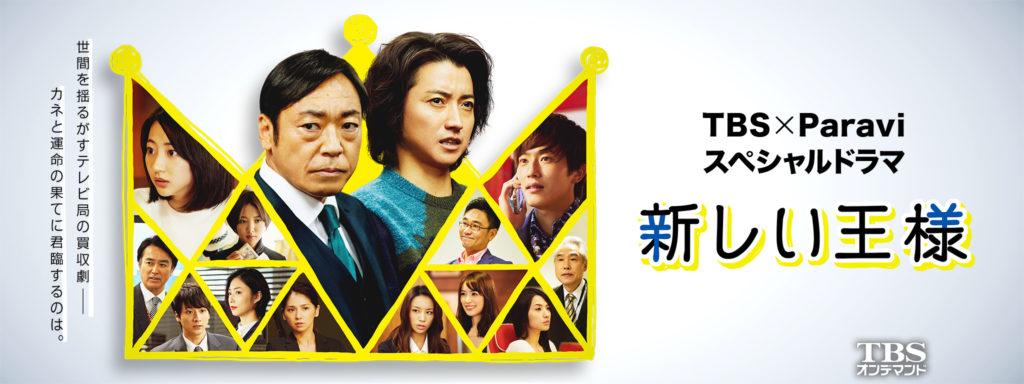 新しい王様『TBS×Paraviスペシャルドラマ 』2
