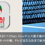 【大坂なおみ】ドバイDuty Free(デューティー フリー)テニス選手権の放送予定!無料視聴、ネット中継、テレビ見る方法まで紹介!