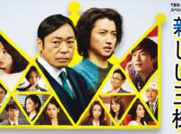 新しい王様『TBS×Paraviスペシャルドラマ 』