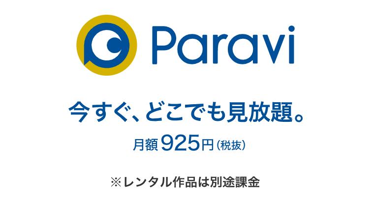 Paravi(パラビ)特徴ロゴ