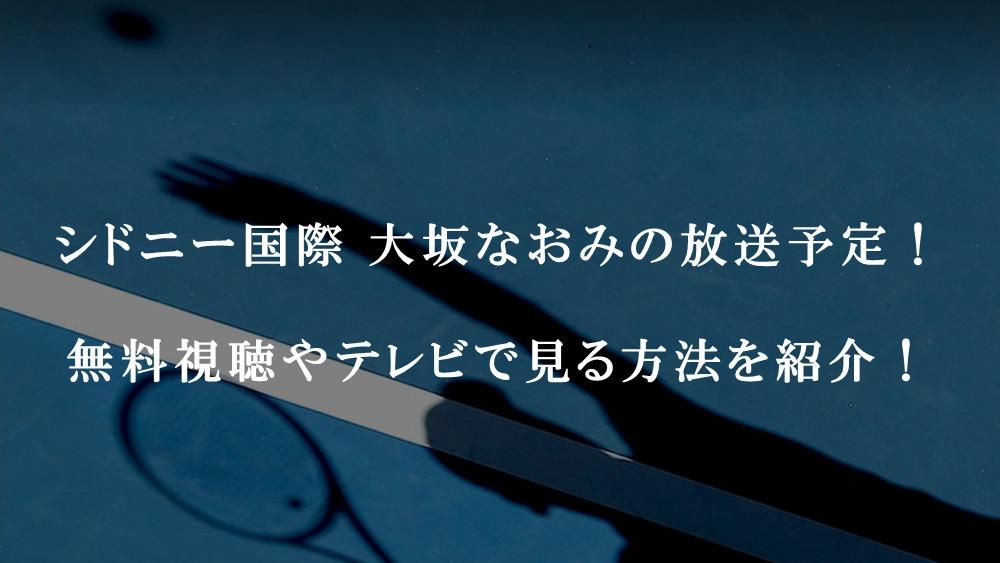 シドニー国際女子テニス大坂なおみの放送予定!無料視聴やテレビで見る方法を紹介!