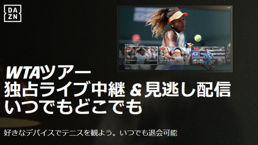 DAZN WTAツアーライブ中継
