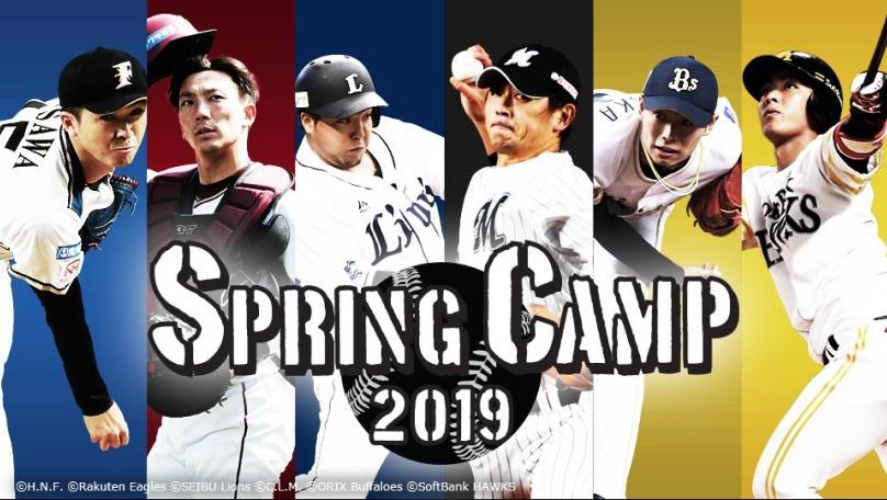 楽天TV プロ野球キャンプ
