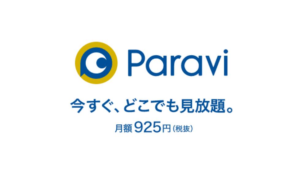 インターネット動画配信サービスParavi(パラビ)