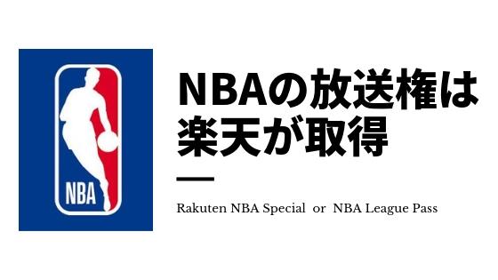 NBAの放送権は楽天が取得