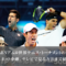 【錦織圭】ABNアムロ世界テニス・トーナメントの放送予定!無料視聴、ネット中継、テレビで見る方法まで紹介!