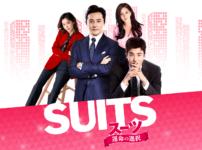 SUITS/スーツ~運命の選択~