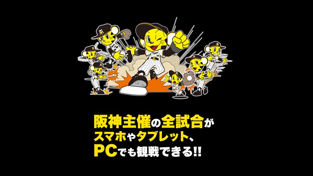 虎テレ 阪神の主催試合が視聴できる