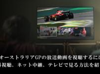 F1 オーストラリアGP 2019の放送動画を視聴するには?無料視聴、ネット中継、テレビで見る方法を紹介!
