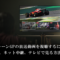 F1 バーレーンGPの放送動画を視聴するには?無料視聴、ネット中継、テレビで見る方法を紹介!